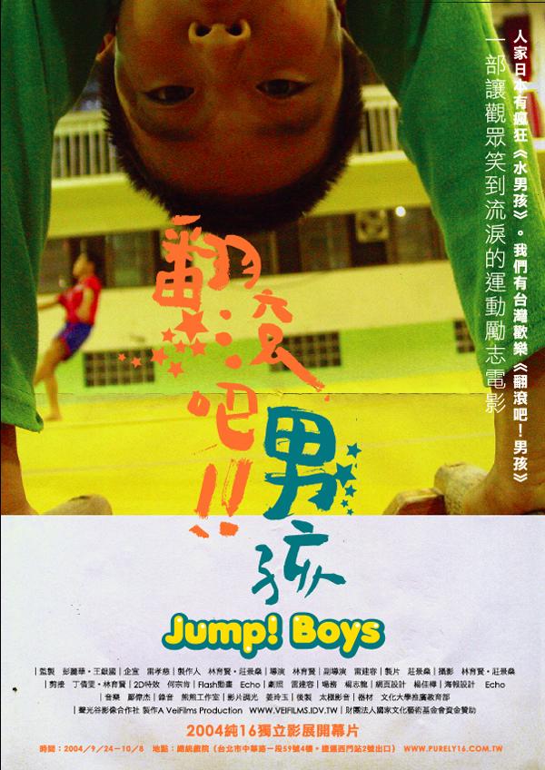 「翻滾吧!!男孩 Jump! Boys」的圖片搜尋結果